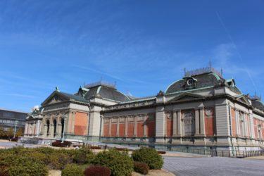 「京都国立博物館」の基本情報(沿革・研究・採用情報など)