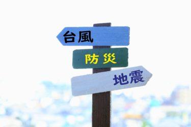 【日本の自然災害】日本の公務員が立ち向かう「自然災害」の種類と概要