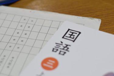 私立高校(和歌山県)の「国語の先生」の仕事内容・給料レポート
