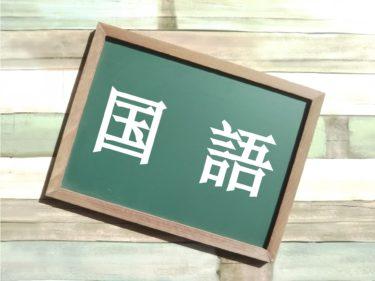 私立中高一貫校の国語の先生の仕事内容・給料レポート(京都府)