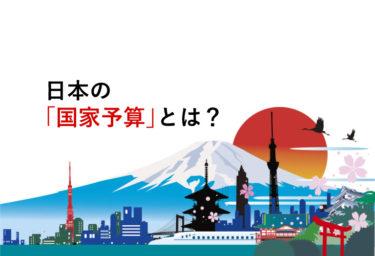 日本の「国家予算」とは? - 約300兆円の内訳から使い道まで解説