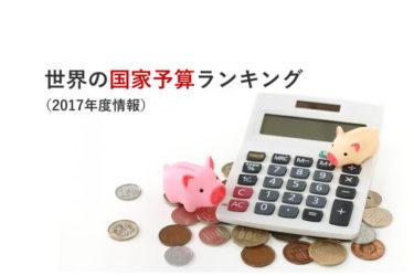 日本は3位!世界の国家予算ランキング (2017年度情報)