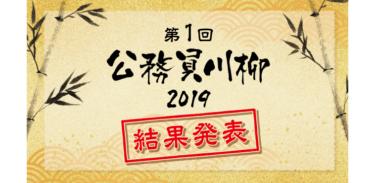 公務員川柳大賞2019発表(プレスリリース)