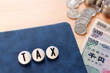 日本の「税金」について