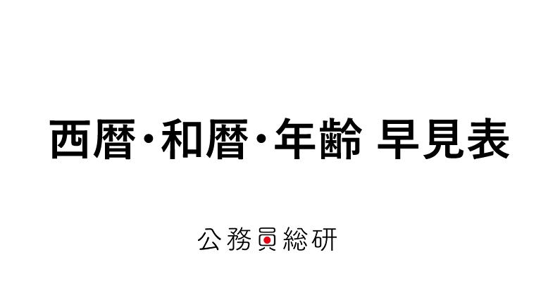 28 年 西暦 昭和
