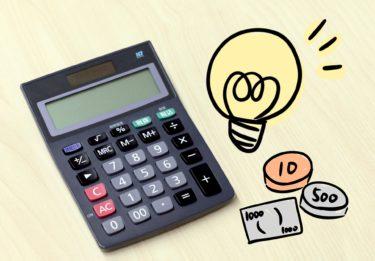 国家予算の特別会計予算2020年度約391兆円の内訳と過去の推移まとめ