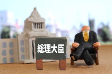 総理の仕事(1) - 内閣総理大臣の仕事や給料、内閣総理大臣になる方法