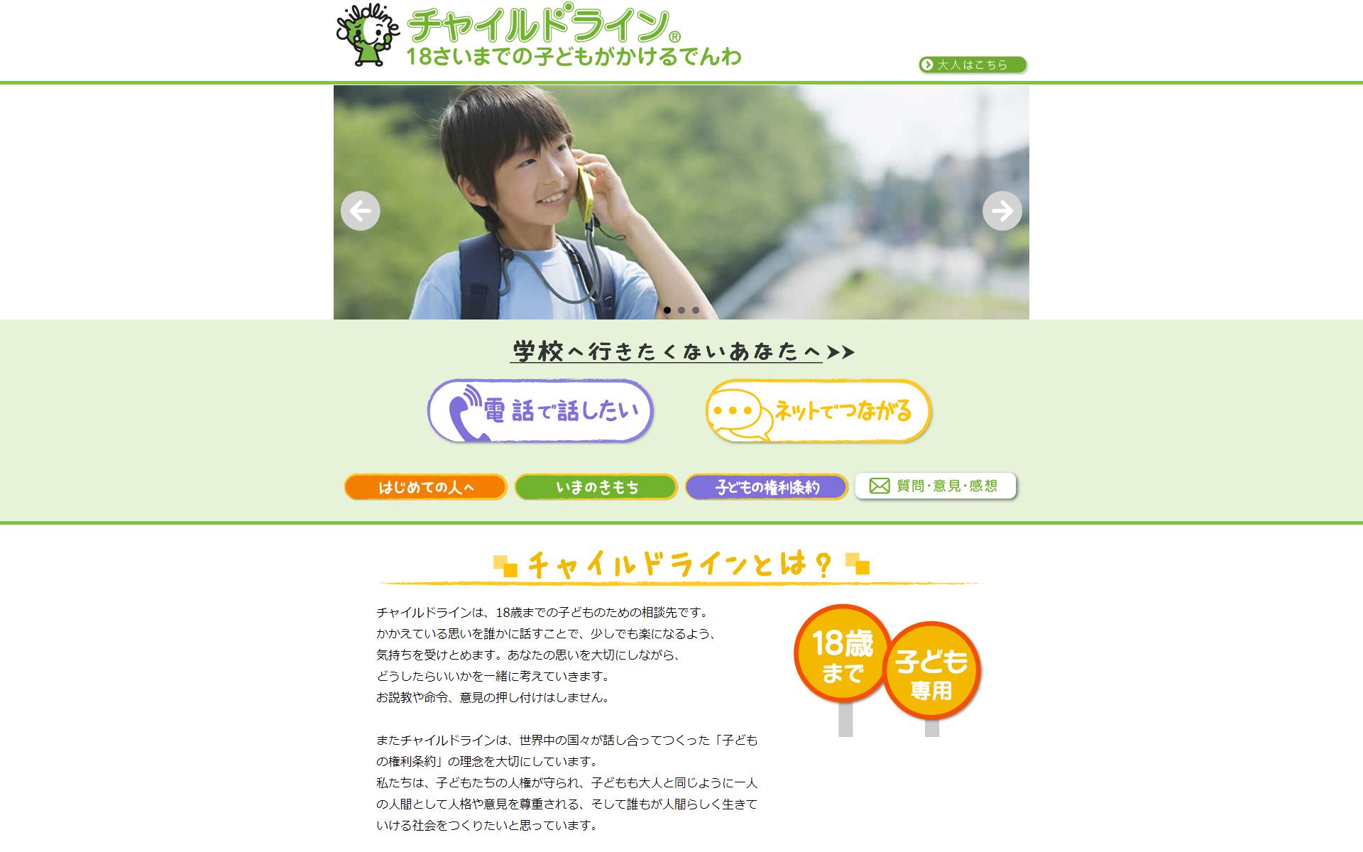 チャイルドライン 公式サイト イメージ画像