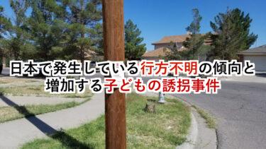 【日本の行方不明者は年間8万件】日本で発生している「行方不明」の傾向と、増加する子どもの誘拐事件について(2020年11月調査)